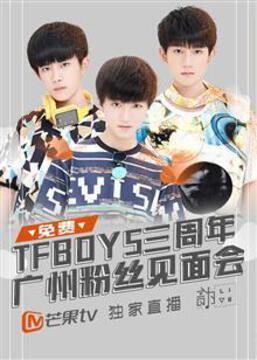 TFBOYS三周年广州粉丝见面会高清海报