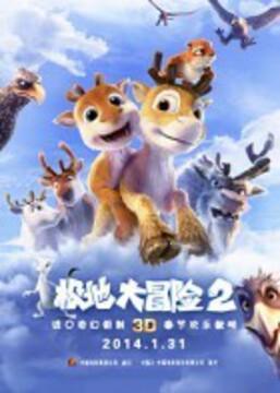极地大冒险2_2019四虎影视最新在线