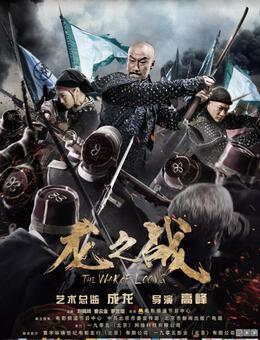 龍之戰高清海報