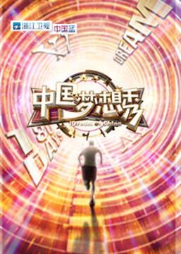 中国梦想秀第10季高清海报