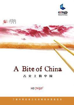 舌尖上的中国第一季高清海报