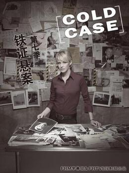 铁证悬案第七季高清海报