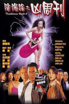 阴阳路6 一见发财_《死神来了4》高清完整版在线观看 - 电影 - 88影视网