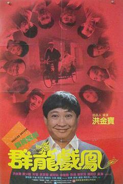 群龙戏凤高清海报