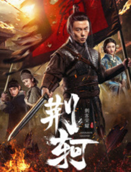 刺客荣耀—荆轲高清海报