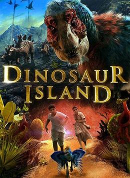 恐龙岛 dinosaur island_肮脏的婚礼