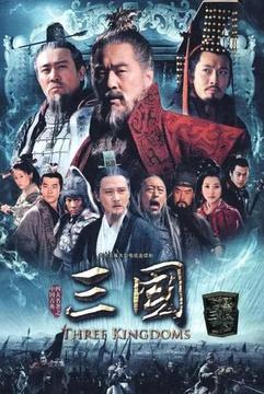 新三国演义[陈建斌版]高清海报