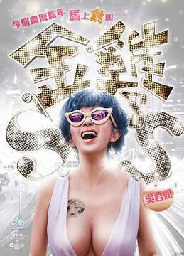 古天乐陈奕迅电影_《金鸡SSS》高清完整版在线观看 - 电影 - 88影视网