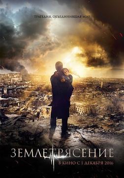 亚美尼亚大地震高清海报