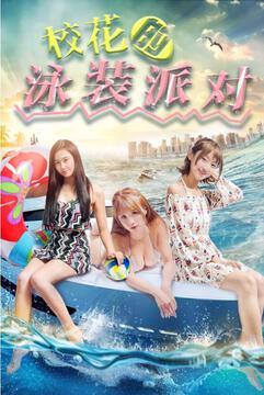 校花的泳装派对高清海报