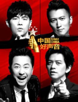 中国好声音2018高清海报