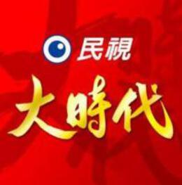 大时代[台湾]高清海报
