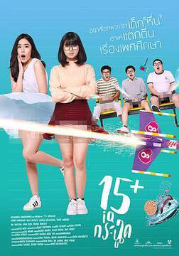 泰国派高清海报