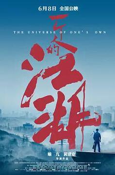 一个人的江湖高清海报