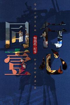 同行壹心 如懿传·纪事高清海报