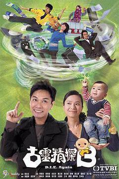 古灵精探第二季国语高清海报