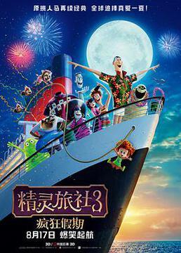 精灵旅社3:疯狂假期 国语版高清海报
