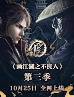 畫江湖之不良人第三季高清海報