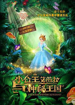 小公主艾薇拉与神秘王国高清海报