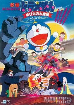 哆啦A梦:大雄的大魔境_97色在色在线播放