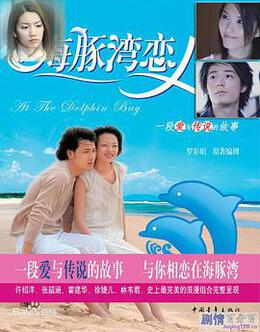 海豚湾恋人高清海报