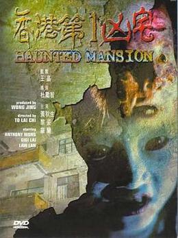 香港第一凶宅高清海报