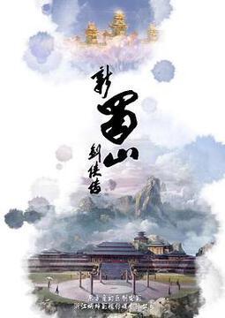新蜀山剑侠传高清海报