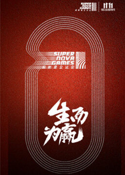 超新星全运会 运动课堂 2018年高清海报