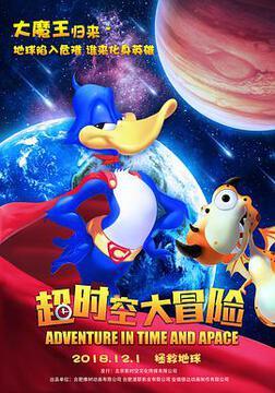 超时空大冒险高清海报