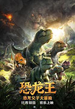 恐龙王高清海报