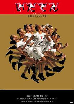 韦驮天:东京奥运的故事高清海报