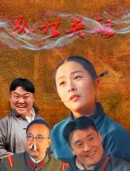 乱世英雄高清海报