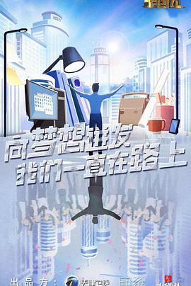创业中国人2019高清海报