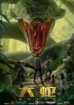 大蛇高清海报