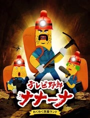 香蕉怪大叔呐呐~呐第二季高清海报