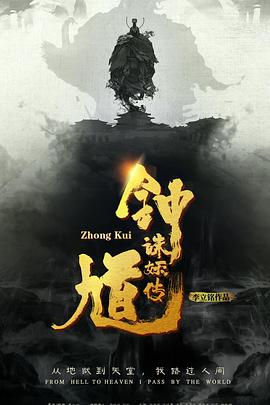 钟馗诛妖传高清海报