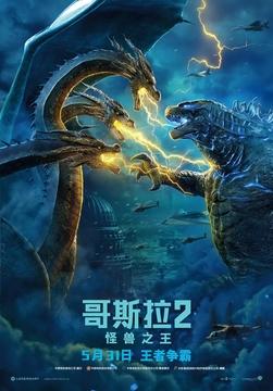 哥斯拉2:怪兽之王高清海报