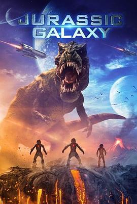 侏罗纪星系高清海报