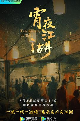 宵夜江湖高清海报