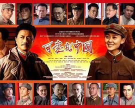 可爱的中国高清海报