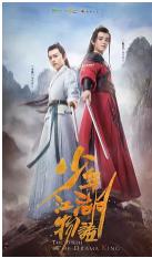 少年江湖物语高清海报