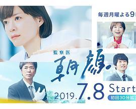 法医朝颜高清海报