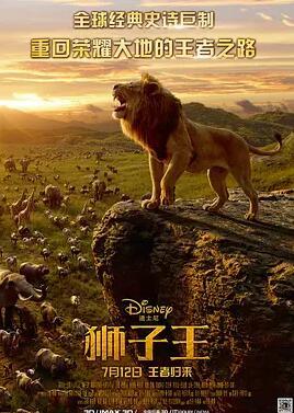 狮子王2019高清海报
