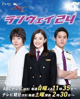 runway24高清海报