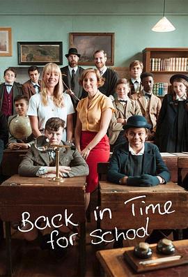 穿越时光的学校之旅第一季高清海报