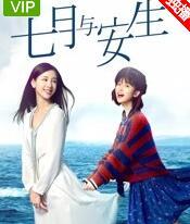 七月与安生电视剧版高清海报