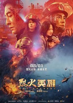 烈火英雄高清海报