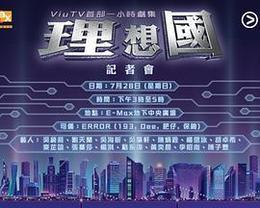理想国2019高清海报