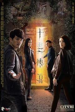 十二传说 国语高清海报