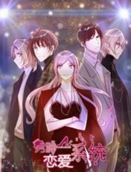 男神恋爱系统第一季高清海报